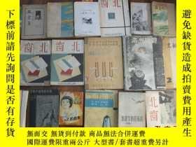 二手書博民逛書店ジヤズ名曲集罕見昭和14年10257 新興出版社 新興出版社 出