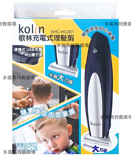 快速出貨 歌林USB充電式理髮剪 KHC-HC001【多廣角特賣廣場】剪髮器 小孩理髮