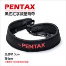 攝彩@減壓背帶 黑底紅字版 For Pentax 數位相機 防滑設計 寬版加厚 單眼 類單眼 相機肩帶