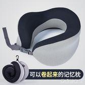 記憶棉u型枕便攜旅行飛機枕頭u形護脖子非充氣枕靠枕可折疊護頸枕 QQ25476『樂愛居家館』