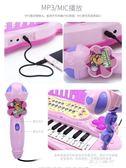 兒童電子琴女孩初學者入門可彈奏音樂玩具寶寶多功能小鋼琴3-6歲1   東川崎町