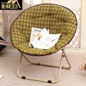 凳子 麥米月亮椅太陽椅折疊椅懶人椅雷達椅躺椅靠背椅沙發椅午休椅子  YJT【創時代3C館】