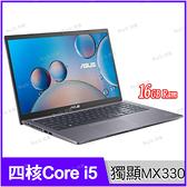 華碩 ASUS X515JP-0441G1035G1 星空灰【升16G/i5 1035G1/15.6吋/MX330/FHD/IPS/四核/娛樂/intel/筆電/Buy3c奇展】Laptop