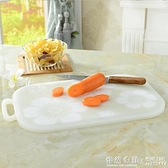 菜板切菜板抗菌防霉砧板塑料家用宿舍水果板占板小號輔食案板 ◣怦然心動◥
