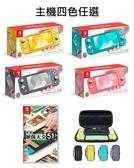 [免運加贈玻璃貼]Switch NS Lite 主機 + NS 遊戲大全51 + 主機手提收納包 主機四色可選 珊瑚紅