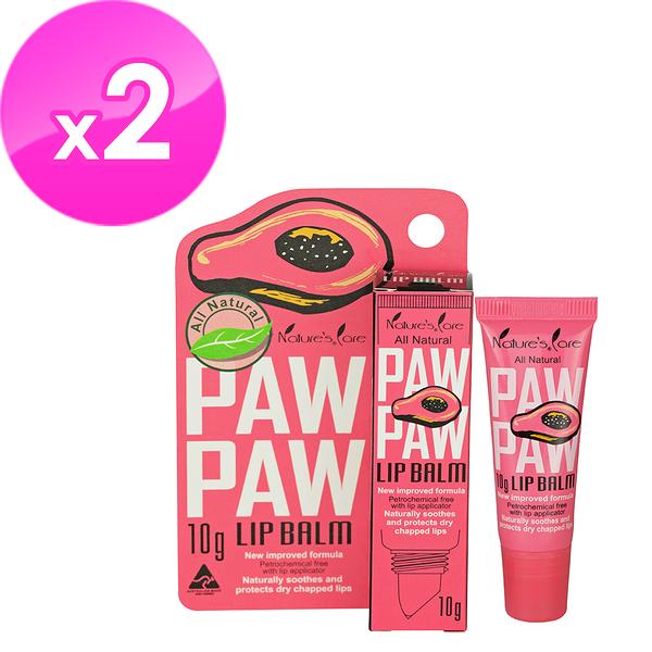 【澳洲Natures Care】 Paw Paw 木瓜護唇膏含維他命Ex2入(10g/入)-網