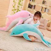 大號可愛情侶海豚公仔抱枕小海豚毛絨玩具布娃娃玩偶兒童女孩女生 西城故事