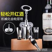 開瓶器 多功能紅酒開瓶器省力 葡萄酒開酒器 啟瓶器啤酒起子家用酒具套裝 第六空間