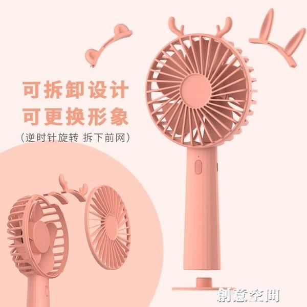 coofun手持小風扇便攜式隨身小型學生桌上卡通可愛usb可充電帶電池手拿小電風扇大風力 創意空間