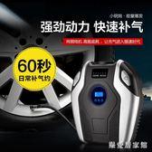 汽車用輪胎充氣泵12V電動加氣泵帶胎壓表便攜式車載電動打氣筒 QG2831『樂愛居家館』