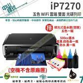 Canon IP7270 +【空匣含晶片+五色500cc墨水組+一黑防水】小供墨系統 五色/無線/雙面/光碟