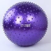 瑜珈球 帶刺瑜珈球按摩點健身球兒童球成人球舞蹈球球玩具球igo 卡菲婭