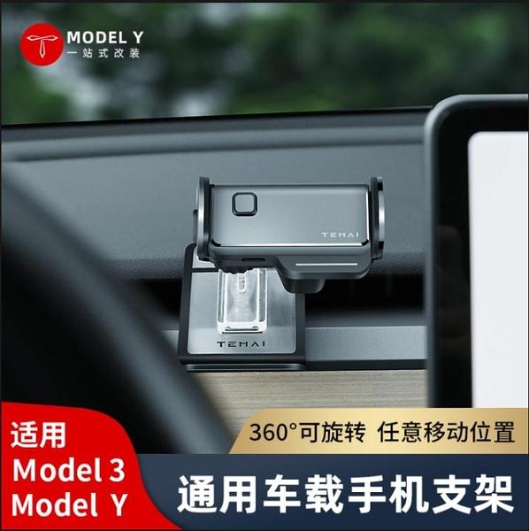 適用特斯拉model3手機車載支架modely手機架靜音無線充電改裝配件 艾瑞斯居家生活 艾瑞斯居家生活