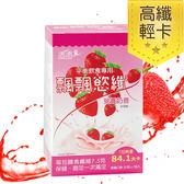 【生達-活沛】飄飄慾纖營養纖維飲草莓口味(享受美麗,控制熱量)