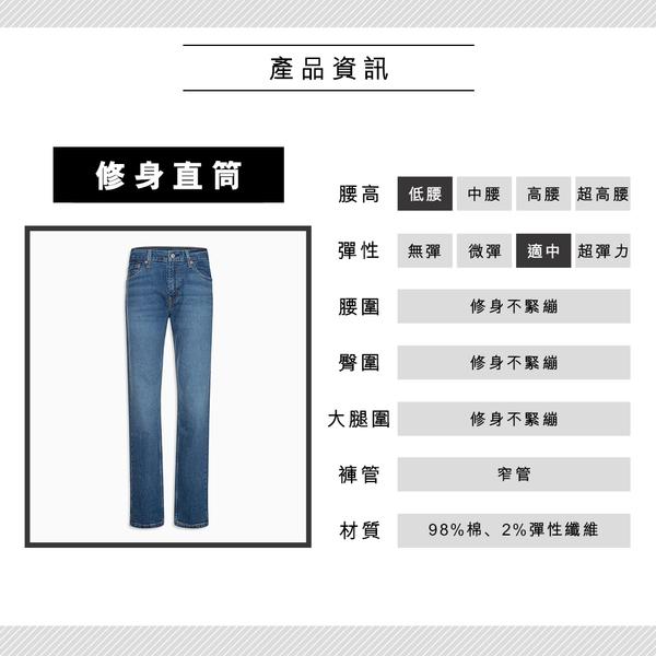 Levis 男款 511低腰修身窄管牛仔褲 / 中藍基本款 / 仿舊紙標 / 彈性布料