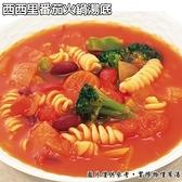老爸ㄟ廚房.西西里番茄火鍋湯底 (250g/包,共三包)﹍愛食網