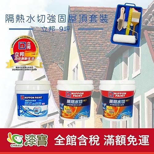 【漆寶】《9坪屋頂防水》立邦隔熱水切強固套裝◆免運費◆