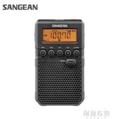 收音機 SANGEAN/山進DT-800C 迷你戶外運動數字鬧鐘收音機便攜式進口充電 雙12