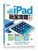 二手書 大字輕鬆讀,誰都能看懂的iPad玩全攻略:FB x Line x 娛樂x生活應用(隨 R2Y 9789863470113