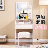 化妝桌簡約現代小戶型梳妝台臥室迷你50化妝桌60厘米板式桌鏡簡易經濟型XW