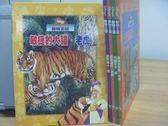 【書寶二手書T2/少年童書_ZIH】敏捷的大貓-老虎_空中獵人-鷹_森林消防隊-大象等_5本合售
