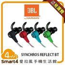 【愛拉風X藍牙運動耳機專賣】JBL Synchros REFLECT BT 藍芽 防潑水 運動型 扁線 耳機 公司貨一年保固