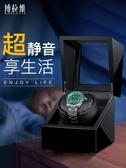 搖錶器 自動機械錶搖擺器手錶盒收納盒轉動放置器轉錶器家用 裝飾界 免運