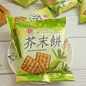 日香芥末餅乾 25g*20入【4710953082324】(台灣零食)