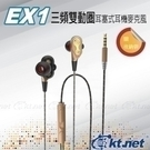 【鼎立資訊】Ex1雙動圈高低音耳塞式耳機麥克風