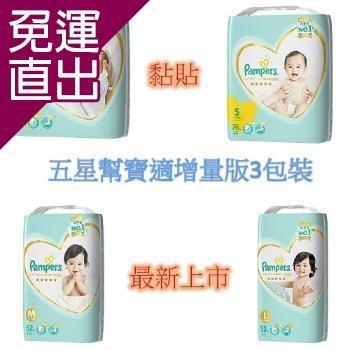 幫寶適Pampers 日本境內五星幫寶適增量3包裝黏貼型 NB/S/M/L【免運直出】