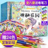 秘密花園密密花園繪畫圖畫本兒童版童話夢境彩繪本減壓畫冊本秘密森林