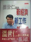 【書寶二手書T4/投資_ICM】溫世仁觀點:新經濟新工作新財富_原價220_溫世仁