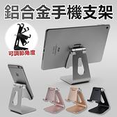 鋁合金手機平版支架 懶人支架 手機座 手機架 桌上型支架 防滑 追劇神器 直播神器【RI378】