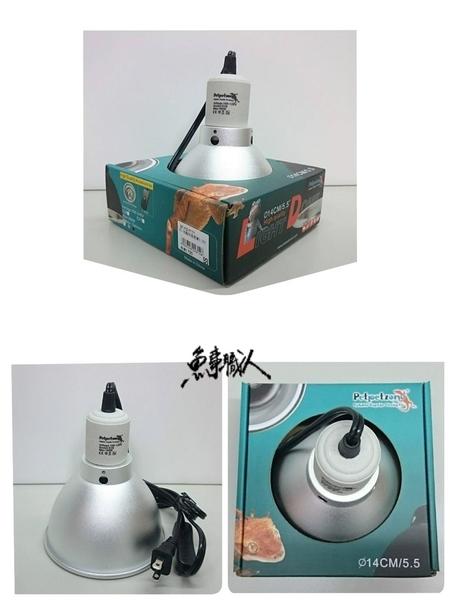 Petpetzone【爬蟲保溫燈罩】【5.5吋/14cm】負荷160W 鋁合金 E27規格 陶瓷燈座 魚事職人