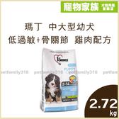 寵物家族-瑪丁 中大型幼犬 低過敏+骨關節 雞肉配方 2.72kg