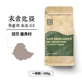 衣索比亞西達摩班莎龐貝村水洗咖啡豆G1(一磅)|咖啡綠商號