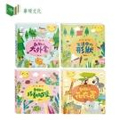 【台灣 華碩文化】形形色色 找一找數一數系列 (全套4冊)