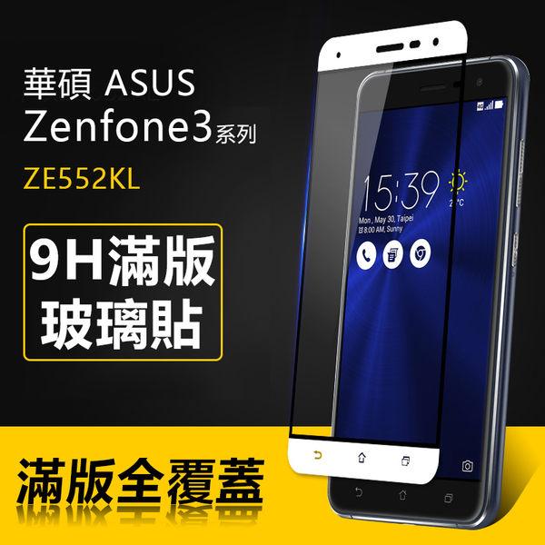 ASUS ZenFone3 5.5吋 玻璃貼 華碩 ZE552KL 保護貼 全屏滿版 9H 全貼合 絲印玻璃膜 鋼化膜
