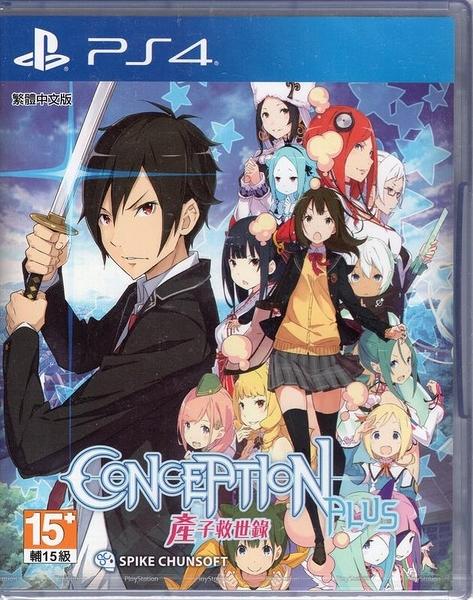 【玩樂小熊】現貨中PS4遊戲 Conception Plus 產子救世錄 中文亞版
