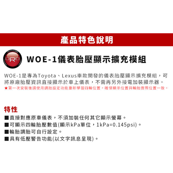 【ORO】WOE-1儀表胎壓顯示擴充模組*適用TOYOTA、LEXUS車種