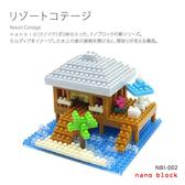【日本 Kawada 河田】Nanoblock 迷你積木 度假小屋 NBI-002