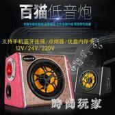 220V車載音響 10寸低音炮重低音汽車專用有源音響 ZB951『時尚玩家』