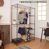 【JL精品工坊】六層雙桿烤漆鐵力士衣櫥限時免運$1549/衣櫃/收納櫃/衣架/鐵力士層架