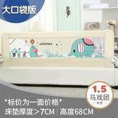 酷豆豆嬰兒兒童床護欄寶寶床邊圍欄2米1.8米大床欄桿防摔擋板通用