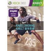 XBOX 360 NIKE健身教練(講中文的+Kinect必須) -中英文合版-
