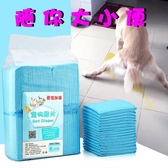寵物尿布墊 狗狗尿墊衛生墊狗尿片吸水尿布除臭尿不濕寵物尿片吸水墊狗狗用品 【免運】