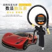 胎壓監測表電子高精度數字顯式摩托汽車輪胎壓計氣壓槍帶打充氣表 快速出貨