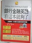 【書寶二手書T3/語言學習_AT3】銀行金融英語 看這本就夠了_附MP3_克力斯‧安森