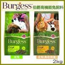 *WANG*伯爵Burgess《高機能兔飼料-成兔》2kg