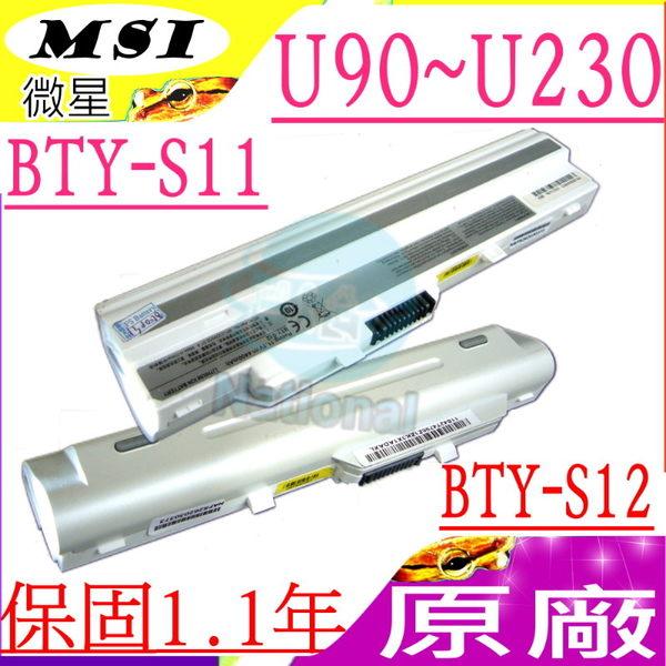 微星 電池(原廠)-MSI BTY-S12,U90,U100,U100X,U110,U115,U120 U123,U130,U135,U210,U230,BTY-S11,白